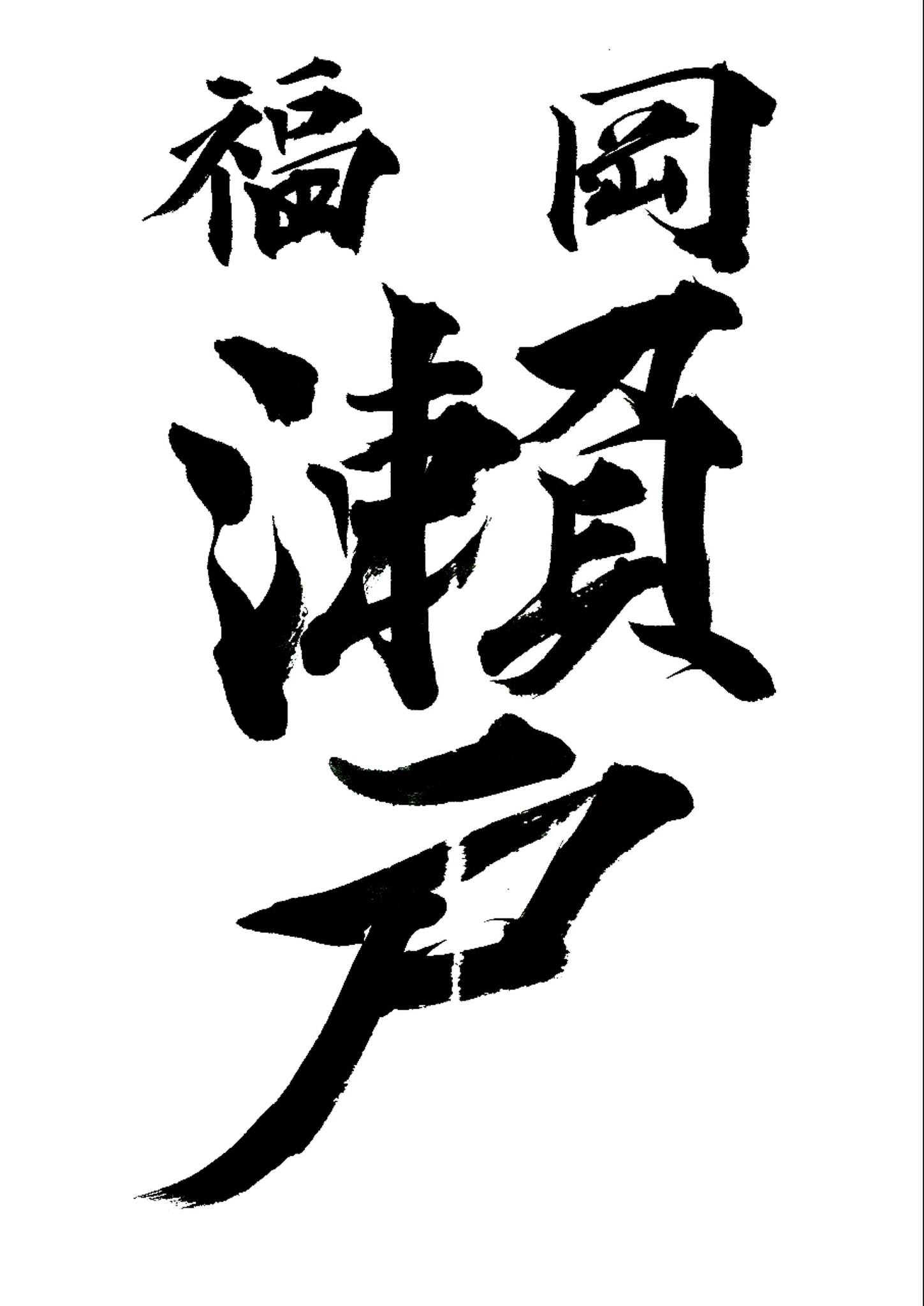 剣道垂ネーム